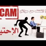 نصائح هامة للإستثمار في مواقع التعدين السحابي scam
