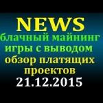 NEWS – Обзор платящих проектов, облачный майнинг, игры с выводом – 21.12.2015