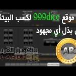 شرح موقع 999Dice لكسب البيتكوين أو الدوغ كوين بدون بذل أي مجهود
