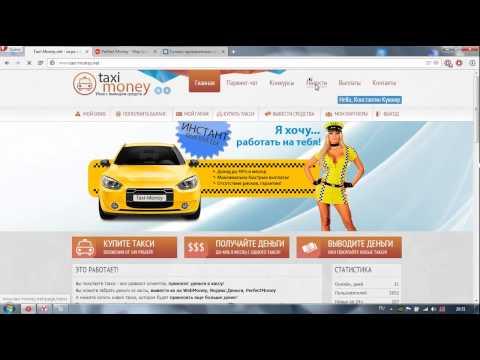 Taxi Money  Проект, который платит