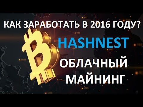 Как заработать в интернете в 2016 HASHNEST облачный майнинг mining bitcoin НЕ FOREX НЕ ХАЙП