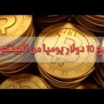 احصل على البيتكوين بسهولة مع موقع coins.ph
