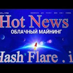 Hash Flare HOT NEWS !
