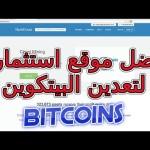 شرح لأفضل موقع استثماري لتعدين البيتكوين best website for mining bitcoins