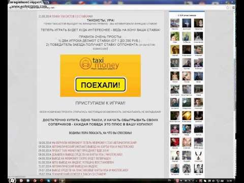 Как зарабатывать с Taxi Money 1000 рублей в деньПодробный рассказ!