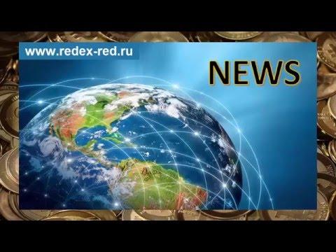 Redex NEWS! Самые свежие новости о состоянии дел в Redex.
