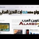 شرح موقع CLDmine لبدء التعدين السحابي مجانا