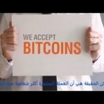 ماهو البيتكوين ؟ What is Bitcoin