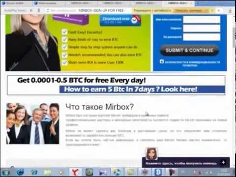 MirBox  Как получить Bitcoin  бесплатно