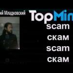 TopMine Хайп по разводу на деньги  Включи мозги СКАМ SCAM