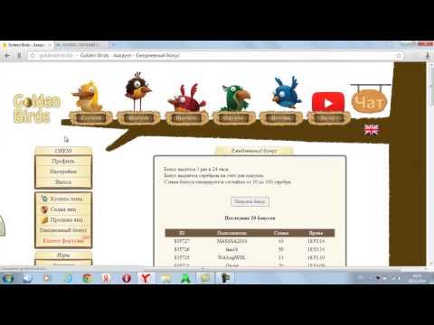 GOLDEN BIRDS проект для заработка денег!!!