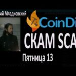 CoinDig Пятница 13 SCAM СКАМ