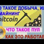 Что такое майнинг биткоинов bitcoin mining, пулы для майнинга. Как это работает. Наглядное описание.
