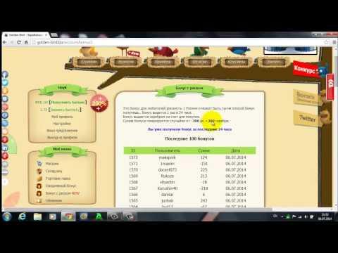 Golden bird biz   онлайн игра с выводом реальных денег