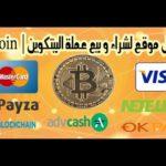 شراء البيتكوين bitcoin    2016