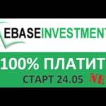 [ SCAM ] EBASEINVESTMENT REVIEW | START 24.05 (24 MAY) [ SCAM ]