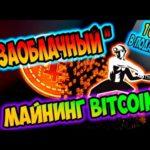 Майнинг биткоин с облачным mining Ottis и как заработать деньги в интернете без вложений 2016