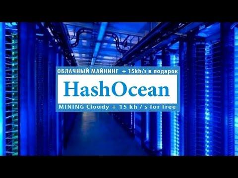 BITCOIN майнинг HashOcean | 2 года полёт нормальный!!! | Cloud Mining Bitcoin