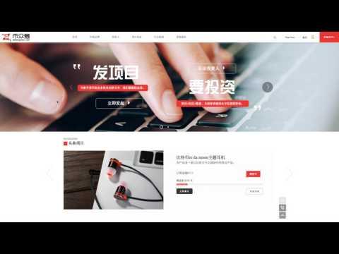 BiZhongChou Bitcoin Crowdfunding Platform