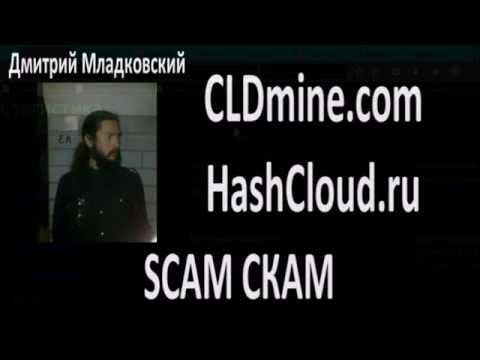 HashCloud ru & CLDmine com СКАМ SCAM