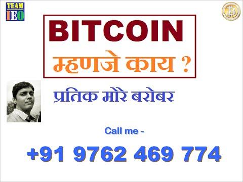 What is Bitcoin? in Marathi प्रतिक मोरे बरोबर