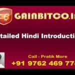 Gainbitcoin Detailed Introduction with Pratik