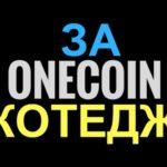 ONECOIN НОВОСТИ NEWS ★ 48-Й ВЫПУСК ★ ПОКУПКА  КОТЕДЖА  ЗА ONE COIN