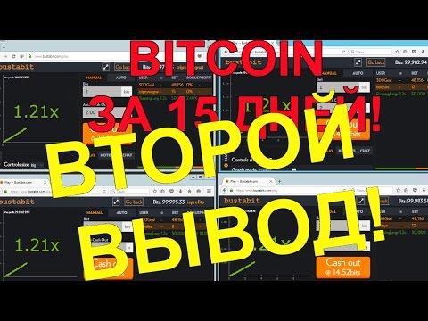 Как заработать 1 Bitcoin за 15 дней! ОНЛАЙН МАРАФОН БИТКОИН КАЖДЫЕ 15 ДНЕЙ ВЫВОД 2
