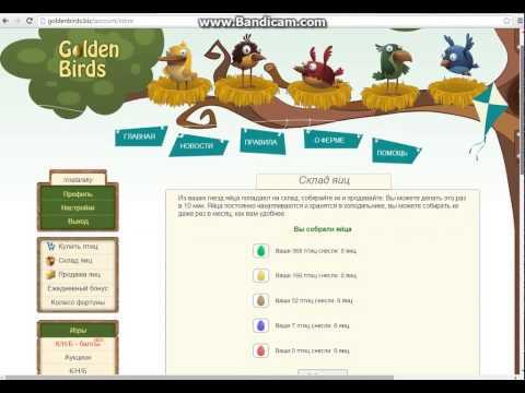 Как взломать Golden Birds