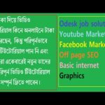 money monster | online marketing bangla tutorial | online marketing bangla | earn money online |