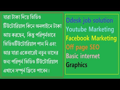 money monster | online marketing bangla tutorial | online marketing bangla | earn money online |
