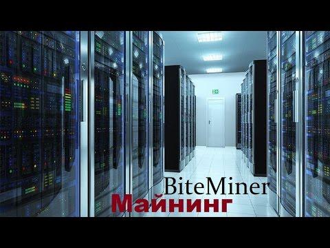 BiteMiner СКАМ? Bitcoin Mining КРИПТОВАЛЮТ 15 KH/s Free Халява! Заработок 1 Биткоин