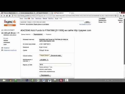 Регистрация кошелька Payeer и оплата Зевс с Яндекса2