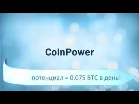 BitCoin - CoinPower Scam