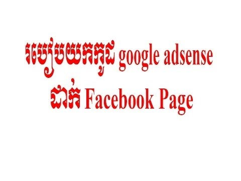 Khmer make money online - How To Add Code Google Adsense To Facebook Page and Earn Money