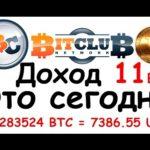 #BitClub Network Scam? доход 7000$ это не предел Вы еще Сомневаетесь?