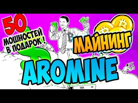 Майнинг биткоин с облачным mining Aromine io и как заработать деньги в интернете без вложений 2016