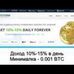 Доход 10% 15% в день! Новинка bitstorm.biz  прибыль bitcoin 2016