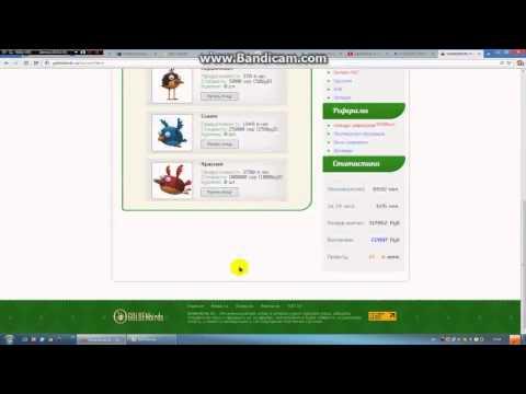 Заработать без вложений до 800 руб в день Golden Birds игра с выводом денег Без Баллов!!!
