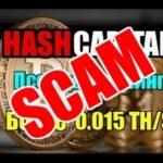 /СКАМ/ HASHCAPITAL /SCAM/ Псевдомайнинг /хайп/  Бонус 0.015 TH/S обзор