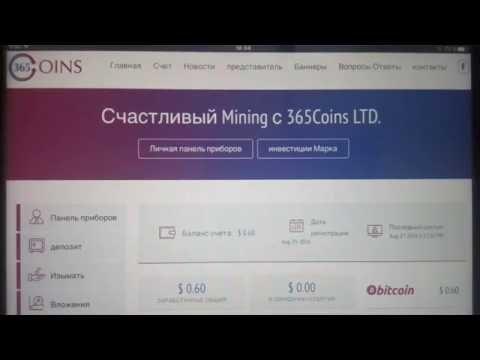 SCAM 365Coins 3% daily Bitcoin,Payeer.Выплаты в pending