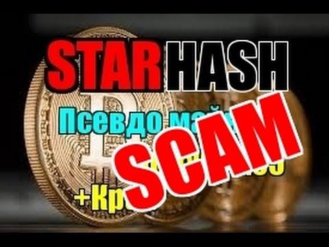 STAR HASH /SCAM/ псевдооблачный майнинг /хайп/ Бонус +Кран