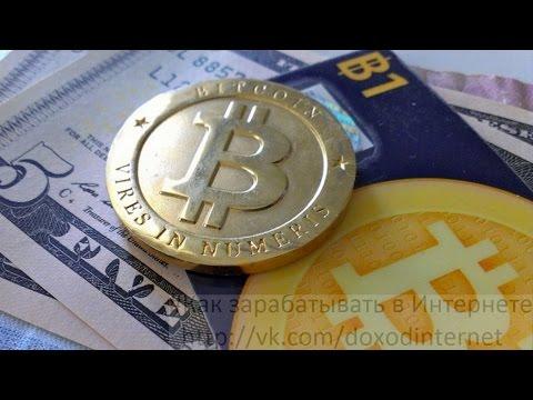 Заработок в интернете без вложений. Биткоин (Bitcoin)