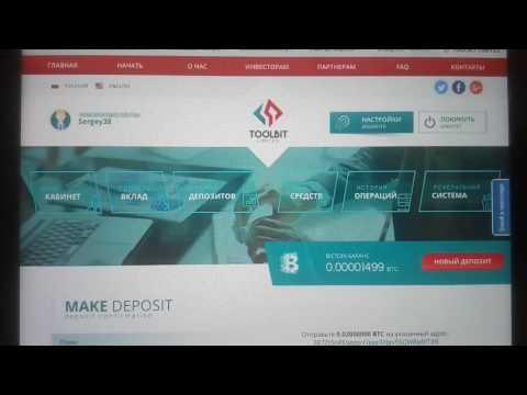 SCAM Toolbit Limited 0.145%-0.229% hourly Bitcoin.Увеличиваю депозит до 0.03втс.Очередная выплата.