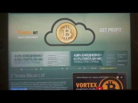 SCAM Vortex Bitcoin LTD 0.13%-0.17% hourly. Выплата 0.000812втс вместо 0.00912втс