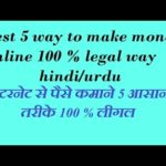 how to make money online in india top 5 best way to earning in hindi/urdu