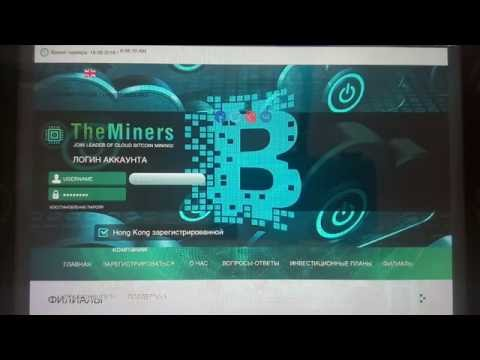 SCAM Theminers 0.2083% hourly Bitcoin.Депозит 0.05втс.Выплата 0.001218втс