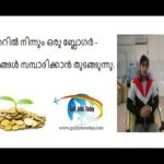 Success of GulfJobsToday.com | How to Make Money Online Malayalam Kerala India