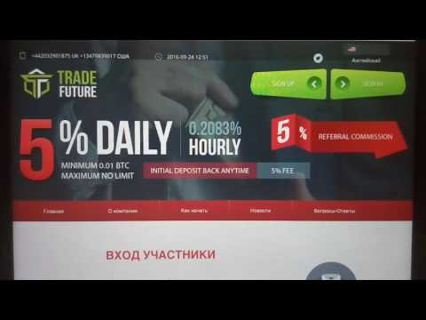 SCAM TradeFuture  0.2083% hourly Bitcoin, Perfect Money,Payeer, AdvCash.Депозит 0.03ВТС.