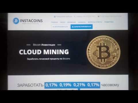 SCAM Instacoins 0.17%-0.21% hourly Bitcoin.Депозит 0.06ВТС. Первая выплата 0.000806ВТС
